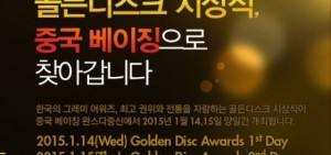 Golden Disk Awards 頒獎典禮 2014 直播