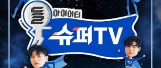 Super Junior對新綜信心十足 稱絕非愛豆版《無挑》
