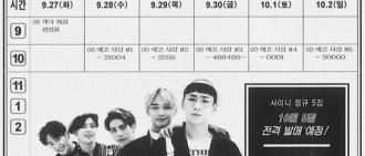 SHINee10月5日發正規5輯 時間表暗示走復古風?
