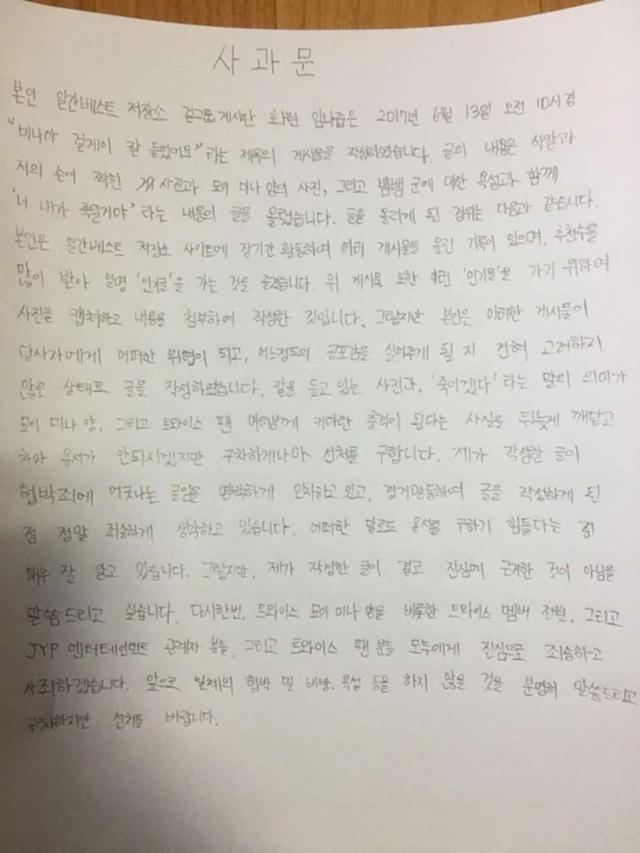 恐嚇給TWICE潑鹽酸的嫌犯已被逮捕,韓警方正鎖定威脅Apink嫌犯?