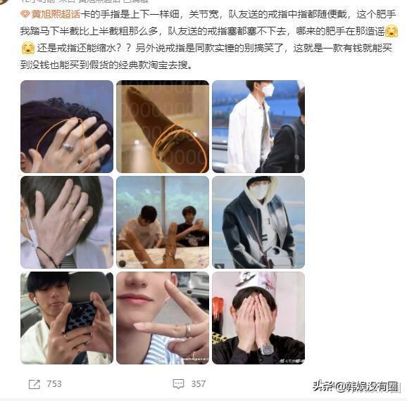 """韓媒:""""前女友""""曝光黃旭熙聊天記錄,稱其是""""軟飯男"""""""