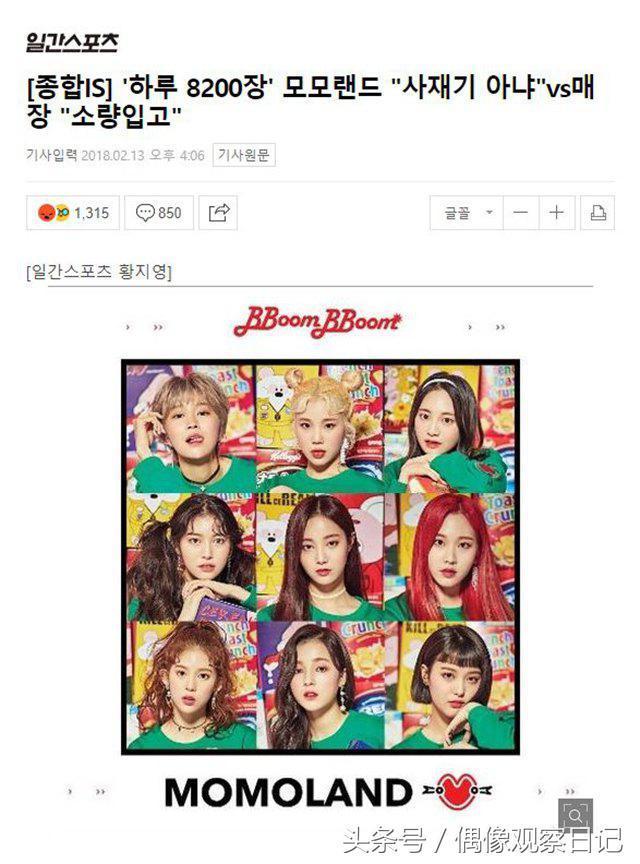 音源造假毀形象! SOLO歌手演唱會票房超慘,韓國網友留言嘲諷!
