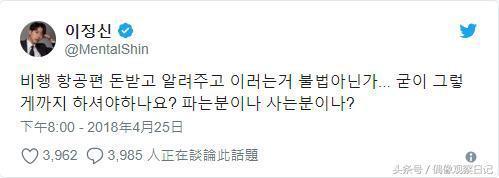 恐怖的私生飯行為! 韓國男偶像連續發文痛罵私生飯洩露私人行程!