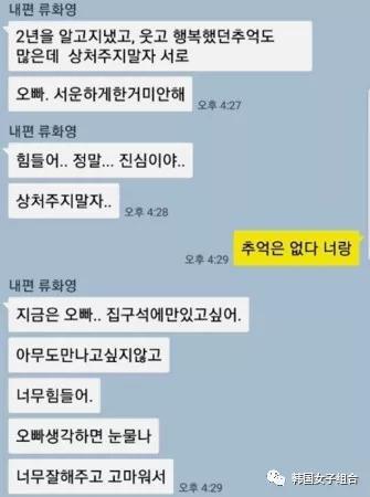 經紀公司堅稱絕對不是戀人關係! 對話公開打臉前T-ara成員柳和榮