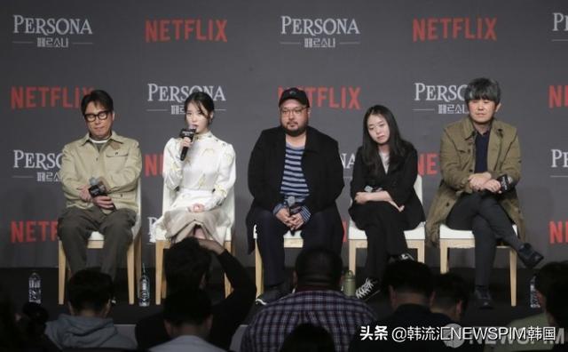 奈飛電影《Persona》發布會IU尹鐘信等出席