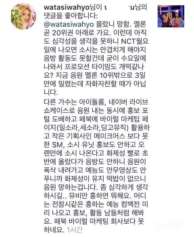 """少女時代糊了? 孝淵對SM""""心寒的證據""""讓粉絲心疼!"""