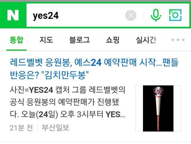 Red Velvet官方應援棒公開! 飯們亂猜造型,原來是這個?