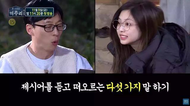 """劉在石""""快問快答""""問Jennie說到YG社長,你會想到哪五個單字?"""