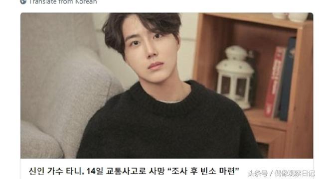 韓國演藝圈再傳噩耗! 為見父母返鄉,21歲男歌手車禍慘死成焦屍