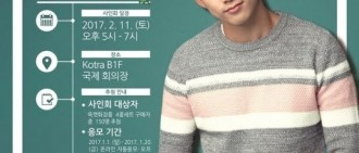 2PM玉澤演辦粉絲簽名會 部分收入捐慈善機構