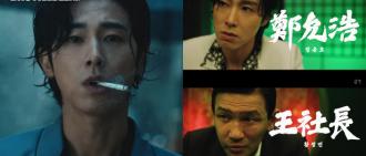 允浩新歌MV被列19禁 影帝黃晸玟無酬演出超有面子