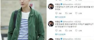恐怖的私生飯行為!韓國男偶像連續發文痛罵私生飯洩露私人行程!