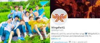 X1多國粉絲合組WFX1 建立自家分享平台支持組合