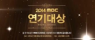 MBC演技大賞100%由觀眾投票評選?官方的回應是...