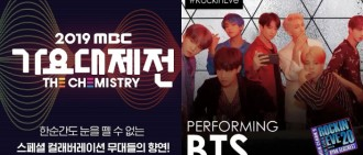 BTS缺席31日MBC歌謠大祭典 到紐約時代廣場倒數