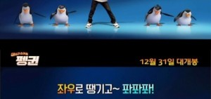 KangNam被企鹅附身 呆萌舞爆笑吸睛