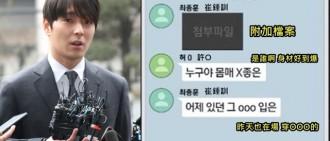崔鍾訓「偷拍淫片傳群組、賄賂警察」 一審判決公開⋯網全怒了!