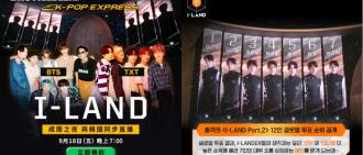 BTS、TXT現身《I-LAND》最終回 JOOX今晚獨家直播