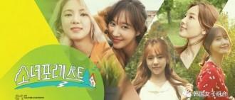 少女時代Oh!GG真人秀9月3號開播,預告片和宣傳預告照公開!