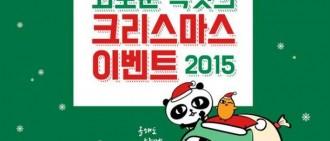 2PM玉澤演也發表聖誕歌 加入聖誕歌大戰!