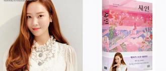 Jessica新書封面簡介惹少時粉不滿 出版社更正:不是自傳式小說