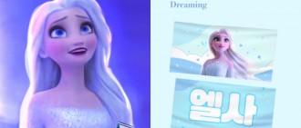 韓國粉絲為愛莎公主開「站子」貼靚圖還設計了應援手幅