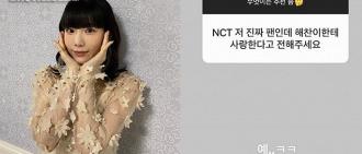 太妍答應幫粉絲傳話給NCT 卻意外引起網民熱議