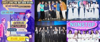 韓國為新冠祈願下月辦3000人線下演唱會 網民鬧爆:是瘋了嗎?