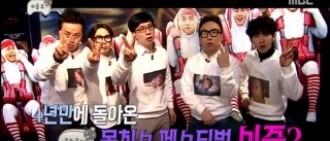 """《無限挑戰》""""介紹我的醜朋友特輯2"""" iKON Bobby出演引發關注"""