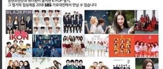 網傳2018SBS歌謠大戰出演名單,男團女團各佔一半?