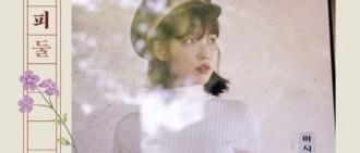 IU翻唱專輯延後發行 預計10月16日公開
