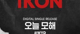 iKON奇襲發數位單曲 BOBBY的solo要等到6月