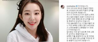 Irene承認私下耍大牌 IG道歉:為自己愚蠢的行為感到抱歉