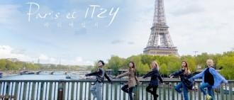 ITZY出道後首個真人騷下年開播 巴黎取景的100小時浪漫旅行