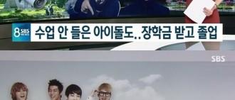 讀大學涉享特權 尹斗俊龍俊亨等7歌手被取消學位