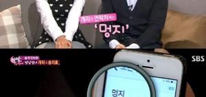 Gary對宋智孝有愛 手機存暱稱'懵智'
