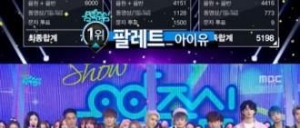 IU獲《音樂中心》冠軍 奪第七座音樂節目獎杯