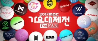 MBC公開歌謠大祭典陣容 30餘組歌手陣容鼎盛