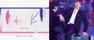 姜丹尼爾確定25日出道 主打歌同最Top編舞家合作