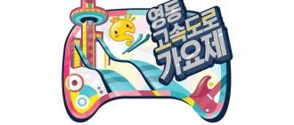 """G-Dragon, Taeyang, IU,以及無限挑戰的""""嶺東高速公路歌謠""""所有歌曲影片"""