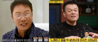 親揭JYP參加SM選秀落選的真相 李秀滿:你願意來我願意錄取