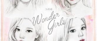 Wonder Girls《DRAW ME》封面公開