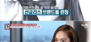 潔西卡太陽眼鏡事業大發 銷售額1小時破千萬韓元