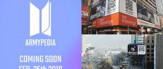 防彈聯同全球粉絲製作大型計劃 7城市「Armypedia」香港有份
