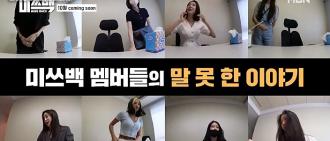 《Miss Back》女偶像大爆背後辛酸:沒錢交房租在快餐店睡覺