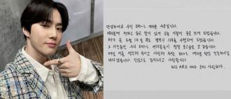 EXO服役第三人 隊長Suho手寫信親告下週四將入伍