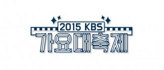KBS《歌謠大慶典》2015