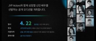 JYP辦演員選秀會 不限國籍22日展開