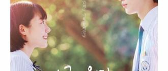 金曜漢戲劇處女作 演韓版《小美好》騷歌藝向偶像夢想出發