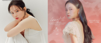 LeeHi新公司揭盅 確定成為AOMG第四位小公主